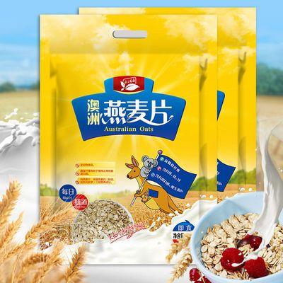 热卖【速溶+大片组合】澳洲进口燕麦片即食免煮营养早餐无蔗糖纯