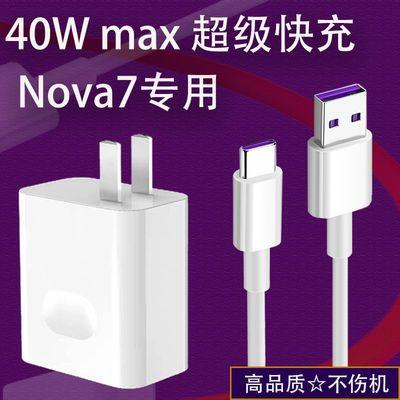 适用华为Nova7充电器头40W超级快充nova7Pro手机原装SE闪充线插头