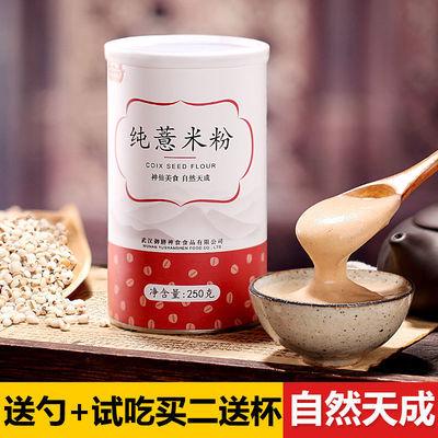 纯薏米粉250g炒熟薏仁红豆粉现磨祛湿代餐粥养胃生做面膜早餐食品