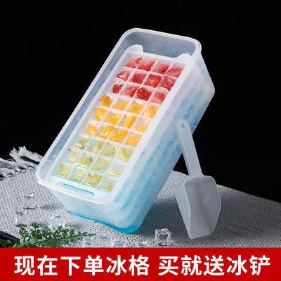 家用制冰格制冰块模具冰块速冻器神器自制雪糕创意带盖商用冰盒子