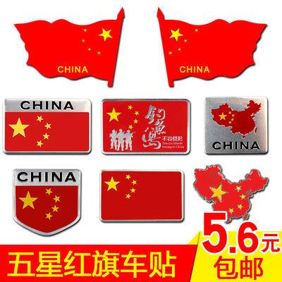 中国风车贴汽车个性金属车贴五星3D立体红旗爱心地图随意车标装饰