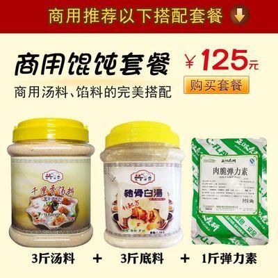 热卖双香千里香馄饨汤料馄饨水饺云吞汤料粉面条米线调料底料配方