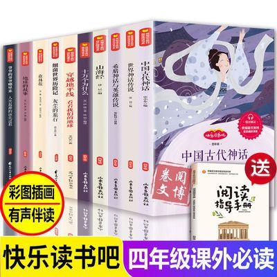 快乐读书吧四年级上册山海经希腊神话中国古代神话四年级课外必读