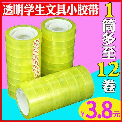 学生文具小胶带透明小胶带小胶布粘字胶纸长18米胶条小号封口批发