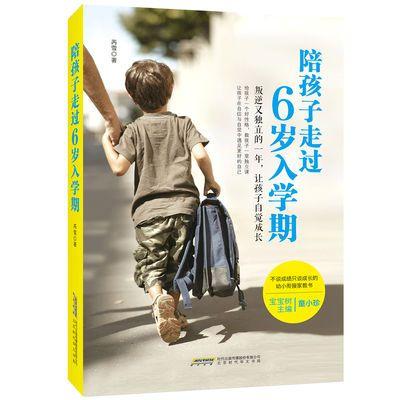 6岁书幼小衔接一年级教育孩子的书 育儿书籍 陪孩子走过6岁入学期