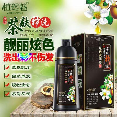 茶敖神洗中华禅洗染发剂纯清水植物天然无刺激�h油一洗黑染发膏。