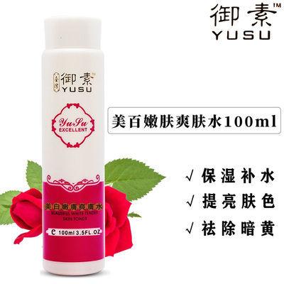 【单瓶】台湾御素日晚珍珠霜精华液爽肤水洁面乳美白祛斑霜化妆品