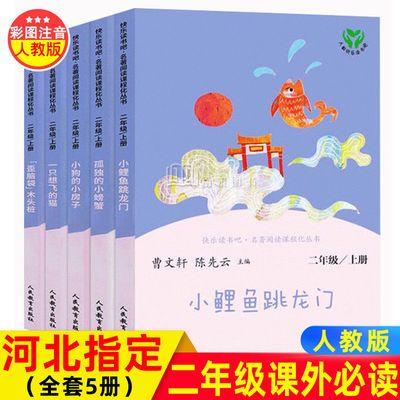 快乐读书吧二年级上册人教版小鲤鱼跳龙门孤独的小螃蟹一只想飞猫