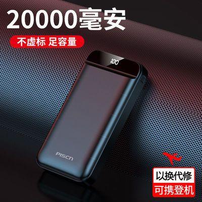 正品充电宝20000毫安大容量vivoppo快充便携胜移动电源手机通用型