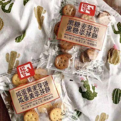 超赞咸蛋黄黑糖麦芽饼夹心饼脆网红106g茶点休闲小吃台湾饼干零食