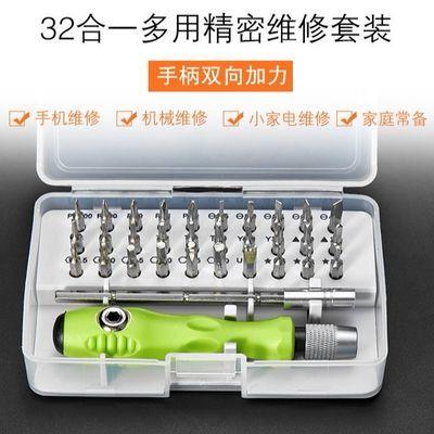 32合一螺丝刀套装十字梅花多功能家用组合电脑本手机钟表维修工具
