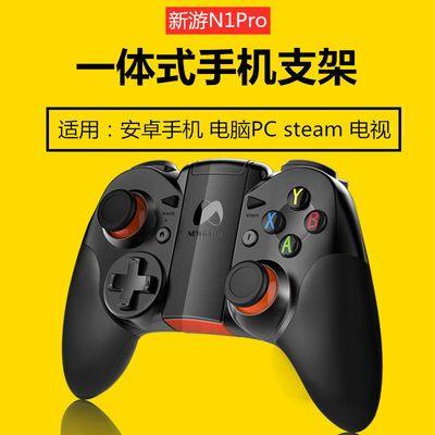 N1Pro吃鸡王者荣耀安卓手机电脑PC笔记本steam无线蓝牙游戏手柄