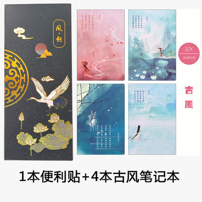 创意古风中国风盒装便利贴学生用多功能N次贴可撕便签本留言记事