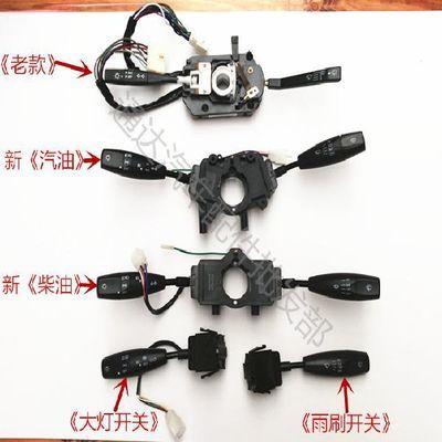 福田时代驭菱Q版C版VQ1组合开关/大灯/变光/转向/雨刮开关总成