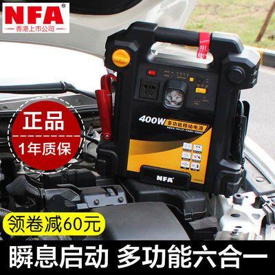 NFA纽福克斯汽车应急启动电源车载户外备用移动救援打火铅酸电瓶