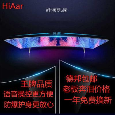 4K超清防爆平板液晶电视机46寸55寸75寸曲面语音智能网络钢化电视