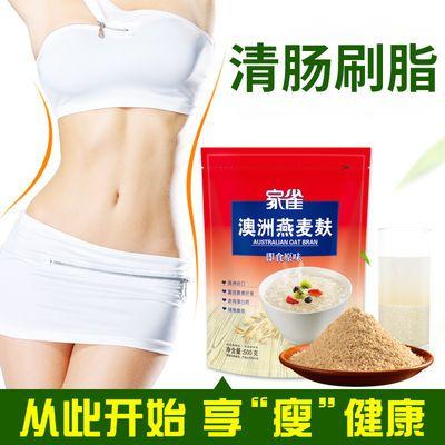 燕麦麸皮原味冲饮500g袋装澳洲健身减非低脂肥食品早餐燕麦片即食
