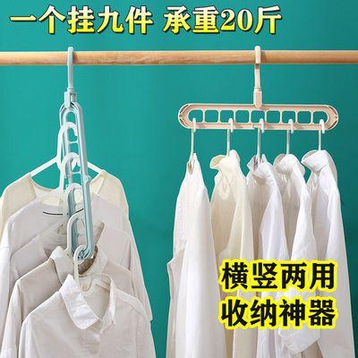 【横竖两用】九孔衣架多功能魔术防滑家用省空间衣柜整理衣服架