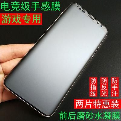 三星s7edge/s8/note8水凝膜软膜s9+手机全屏高清前后磨砂保护贴膜