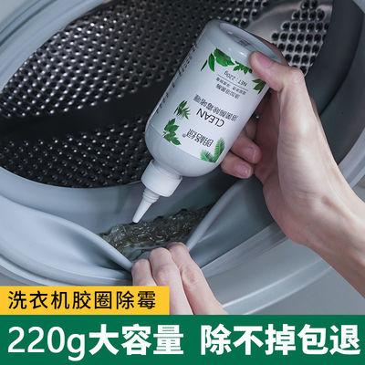 【一抹除霉】冰箱清洗除霉剂�ㄠ�洗衣机胶圈去霉菌霉斑清洁神器