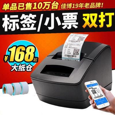 GP2120TU条码打印机蓝牙热敏不干胶二维码服装吊牌标签打印机