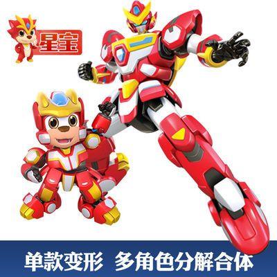 星原小宝狮子闪电兔变形机器人金刚鑫新元源星元战士儿童玩具男孩