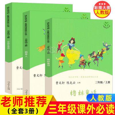 快乐读书吧三年级上册课外必读书格林童话稻草人安徒生童话人教版