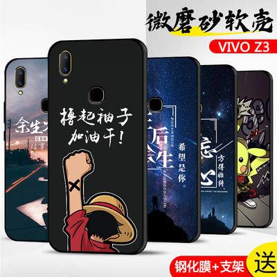 vivoz3手机壳男vivoz3i保护套硅胶磨砂Z3软胶防摔z3i网红新款女潮