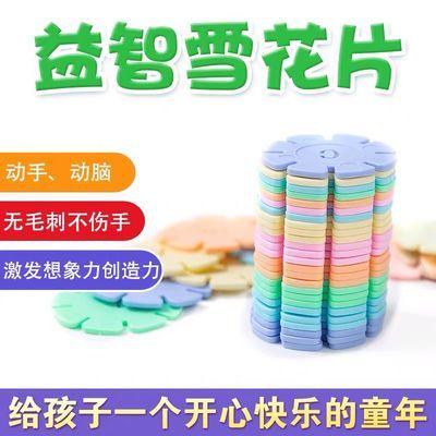 雪花片加厚大号儿童积木塑料益智力女孩男孩拼插拼装早教启蒙玩具