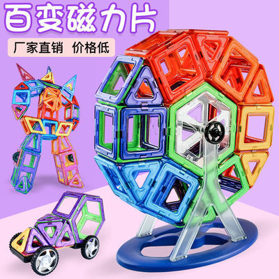 磁力片儿童积木玩具男孩纯吸铁石3-6-9周岁小孩女宝散片拼装益智
