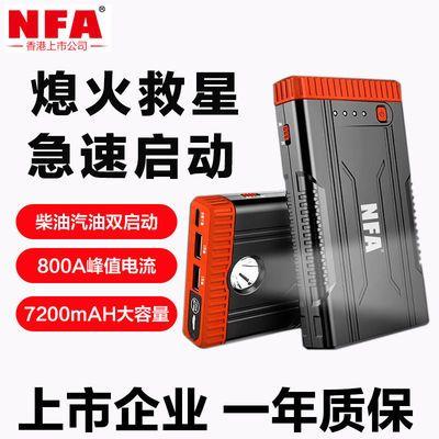 NFA纽福克斯汽车应急启动电源移动搭电宝锂电池迷你款充电启动宝