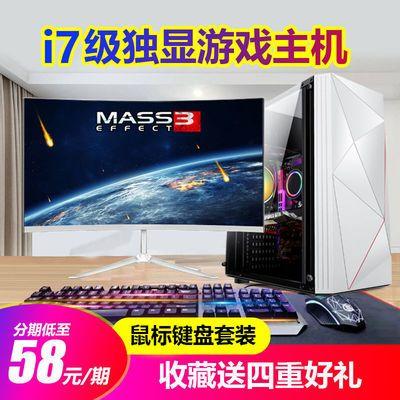 32G八核游戏独显i7级台式机LOL组装电脑主机吃鸡游戏办公高配整机