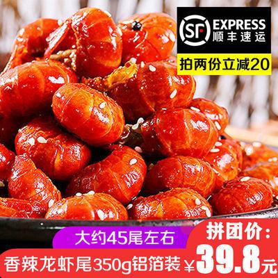麻辣小龙虾香辣虾尾熟食即食蒜香十三香鲜活现做虾球零食350g包邮