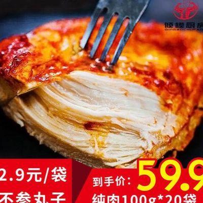 倾模厨房鸡胸肉健身即食低脂速食高蛋白代餐轻食沙拉即食开袋零食
