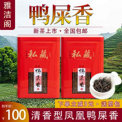 凤凰单枞茶鸭屎香潮州特级单丛茶凤凰单丛茶叶乌龙茶礼盒装500g