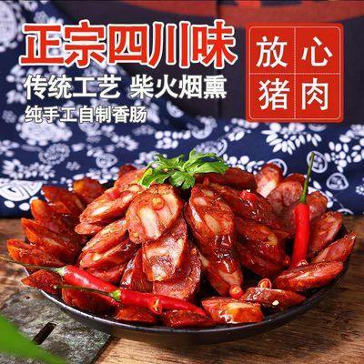 四川特产麻辣香肠正宗重庆自制200g/1斤烟熏腊肠腊肉批发农家肉肠