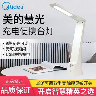 美的小台灯卧室床头学习灯可充电护眼书桌便携折叠学生宿舍台灯