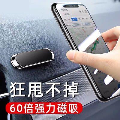 车载手机支架吸盘式车上支撑导航固定磁铁强磁力车内汽车用磁吸贴