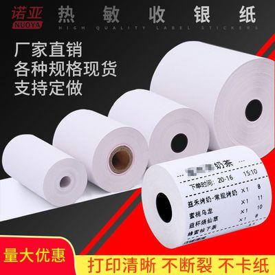 收银纸57x50热敏纸超市通用小票纸餐厅美团外卖便携式打印机纸