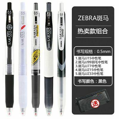 热卖日本ZEBRA斑马中性笔JJ15黑限定款学生05mm按动水笔5支套装