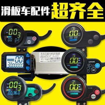 24V/36V/48V电动滑板车彩屏仪表盘加速器 仪表码油门显示器控制器