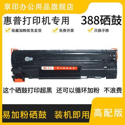 惠普M1136 M126A打印机CC388a硒鼓P1108 1007 1213 M1213nf墨粉盒