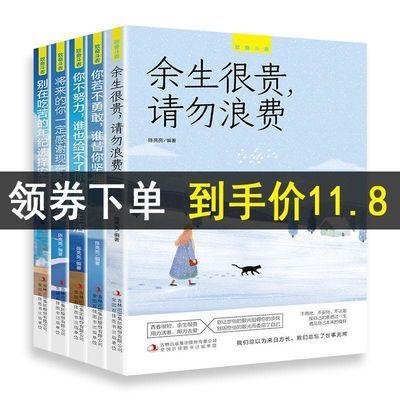 正版现货5册青少年成长励志书籍小学初高中人生必读课外阅读书籍