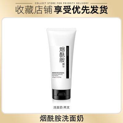 烟酰胺洗面奶美白补水保湿收缩毛孔控油卸妆男女士学生温和洁面乳
