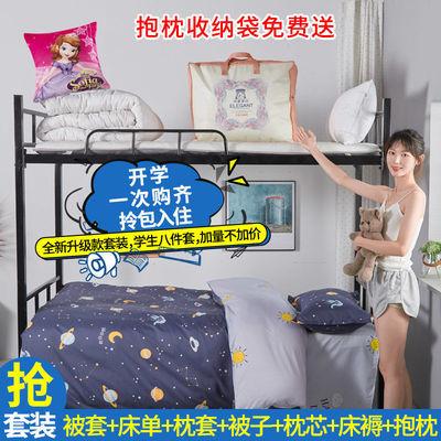 学生宿舍六件套0.9m被套床单三件套1.2m寝室单人床上用品被褥套装