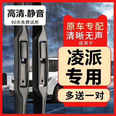 本田凌派雨刮器雨刷片通用【4S店|专用】无骨原装三段式刮雨片U型