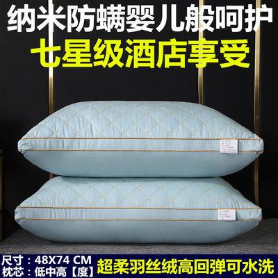 五星级酒店磨毛枕芯一对单人双人成人枕头套装抗螨虫助眠护颈椎枕