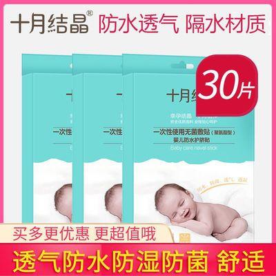 十月结晶婴儿肚脐贴新生儿防水护脐贴宝宝洗澡游泳透气脐带贴纸