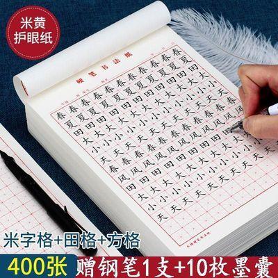 米字格练字本硬笔法书专用纸练字本田字本小学生作品纸钢笔练习本