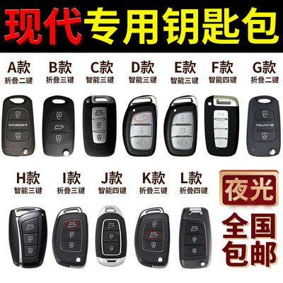 北京现代名图朗动ix35ix25领动悦动途胜瑞纳汽车钥匙包真皮钥匙套
